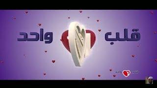 برنامج قلب واحد 3 - الحلقة 28