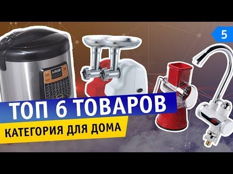 ТОП-6 товаров для