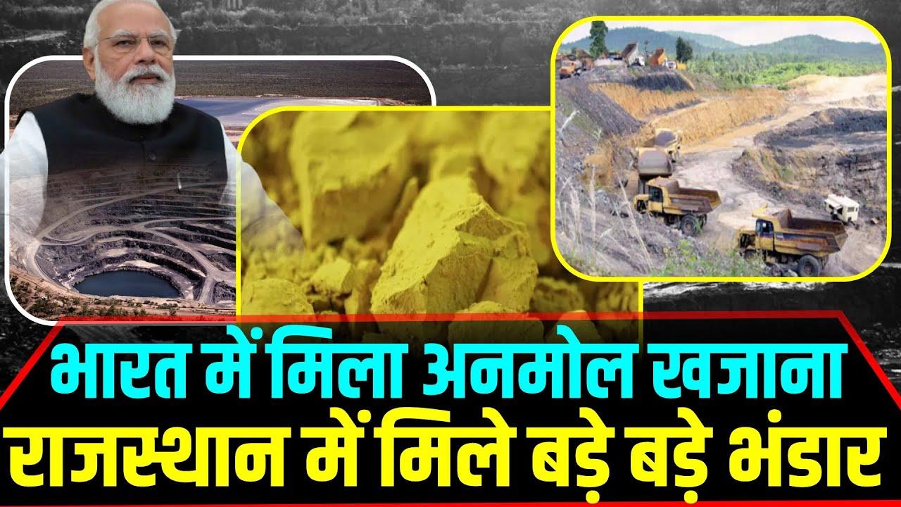 देश की धरती ने उगले यूरेनियम का अकूत खजाना, LAC पर चीन के छुटे पसीने, पूरी दुनिया हुई हैरान