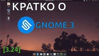 КРАТКО О: GNOME 3 [3.24]