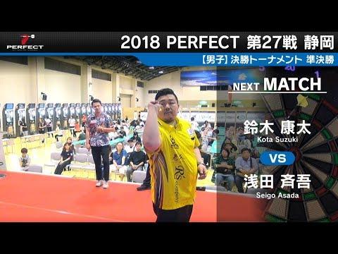 浅田 斉吾 vs 鈴木 康太【男子準決勝】2018 PERFECTツアー 第27戦 静岡