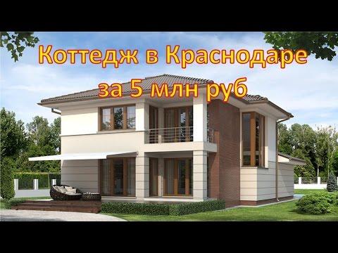 Дом с террасой в Краснодаре за 5 млн рублей