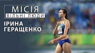 Ірина Геращенко | Місія: вільні люди