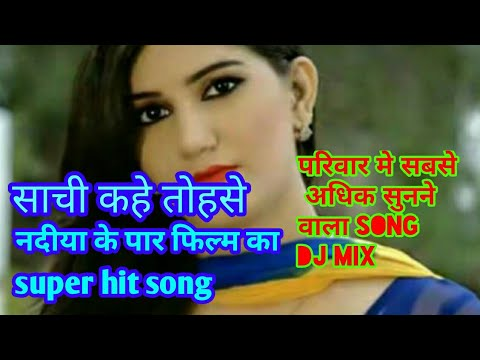 Sanchi  kahe tore Aavan se DJ mix song