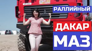 Маз Rally Raid Dakar 2019 тест-драйв Автопанорама