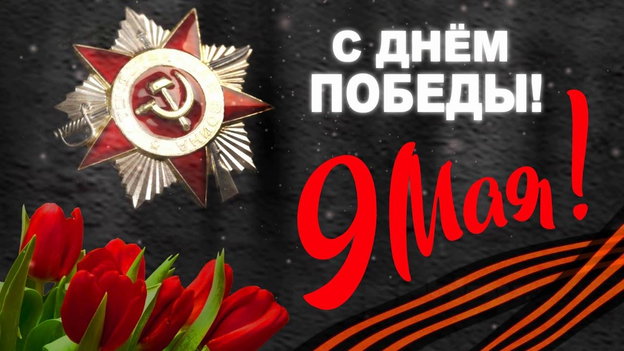9 мая - С Днём Победы! Футаж ко дню победы ,9 МАЯ.