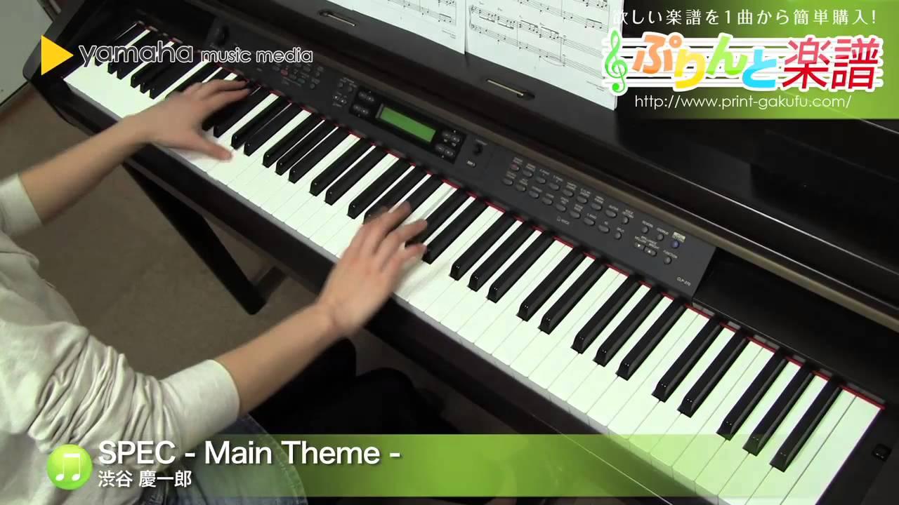 SPEC - Main Theme - / 渋谷 慶一郎 : ピアノ(ソロ) / 初級 - YouTube