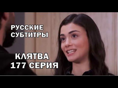КЛЯТВА 177 СЕРИЯ РУССКИЕ СУБТИТРЫ. Yemin 177. Bölüm