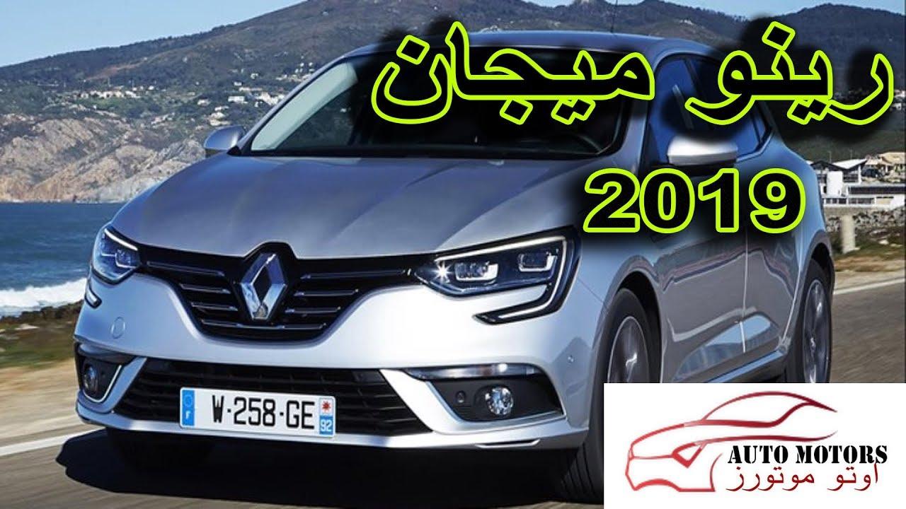 مواصفات واسعار رينو ميجان 2019 Renault Megan 2019 Youtube