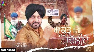 Nachhatar Gill || New Punjabi Song 2021 | Aakad Teri Bhanke Dilliye | | Deep Allachouria