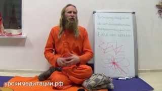 Вводная лекция о йоге и медитации Дады Садананды. Суть йоги и медитации