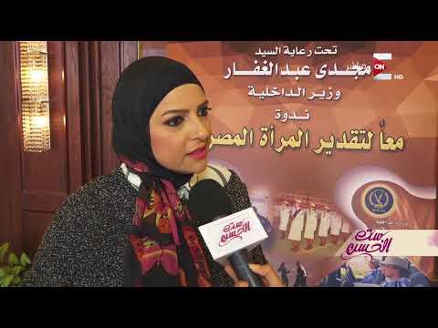 ست الحسن - ندوة تحت عنوان .. معاً لتقدير المرأة المصرية  - نشر قبل 4 ساعة