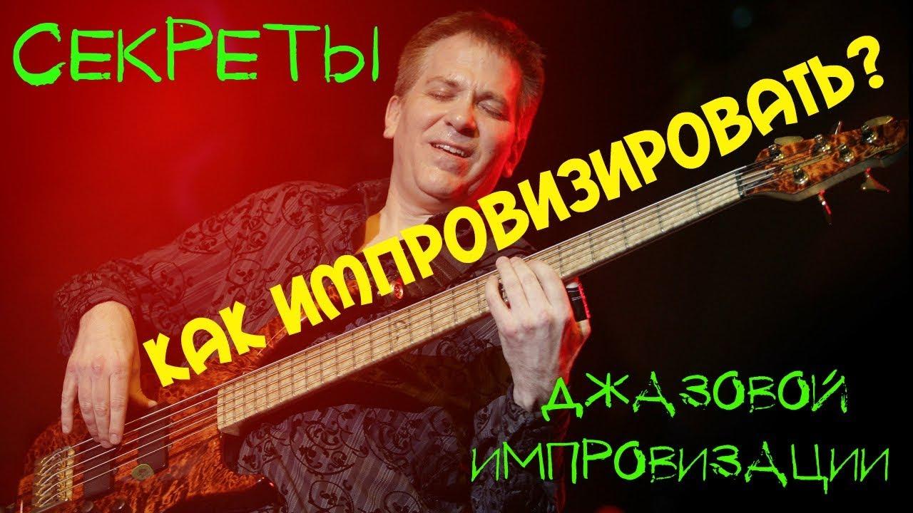 Секреты Джазовой Импровизации на Бас Гитаре