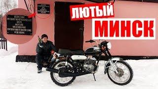 Обзор ФОРСИРОВАННОГО Минска