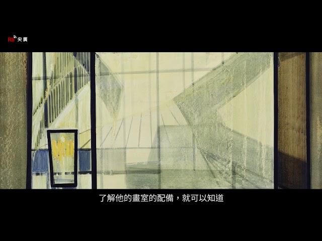 【Rti】Dinamika Museum Seni (23) Hsiao Ju-Sung