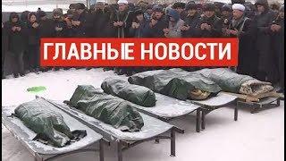 Новости Казахстана. Выпуск от 05.02.19