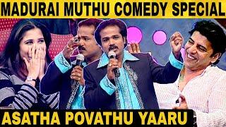 Asatha Povathu Yaaru | MaduraiMuthu