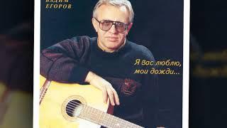 Поэты авторской песни Вадим Егоров   Баллада о певчей стае