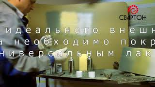 Цинк СВАРТОН обзор