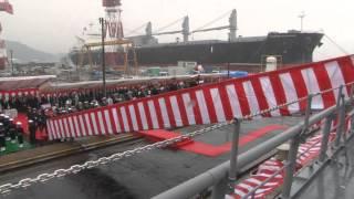 【引渡式・自衛艦旗授与式】 護衛艦「ふゆづき」引渡式・自衛艦旗授与式 海上自衛隊