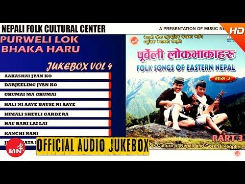 पूर्वेली लोकभाकाहरू, भाग - ३   Purbeli Lok Bhaka Haru VOl 3   Arun Upatyaka