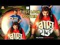 Baccha Shoshur First Look Poster | Jeet | Chiranjeet | Koushani | Pavel | New Bengali Movie | 2019