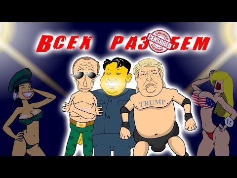 Рэп-баттл Ким - Трамп - Путин / Rap Battle Kim - Trump – Putin