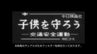 [昭和46年4月] 中日ニュース No.899 1「子供を守ろう -交通安全運動-」