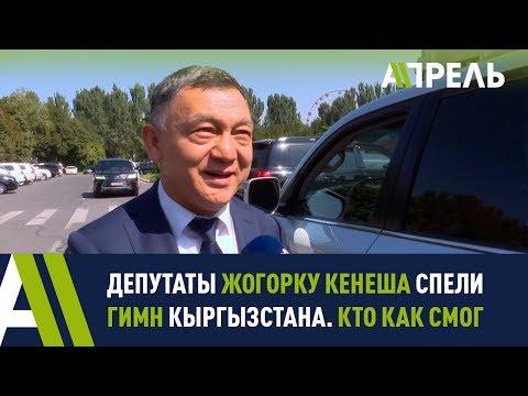 Депутаты ЖК спели