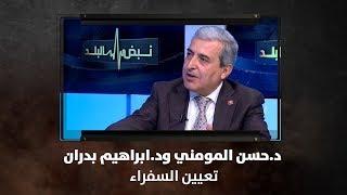 د.حسن المومني ود.ابراهيم بدران - تعيين السفراء