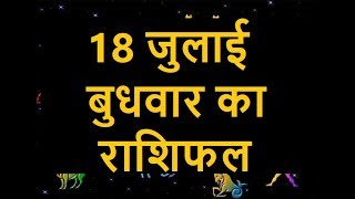 18 जुलाई बुधवार का राशिफल II Daily Rashifal II Astrology tips in hindi