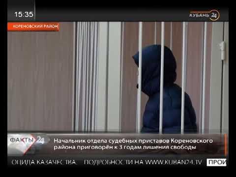 Главный судебный пристав Кореновска получил 3 года тюрьмы
