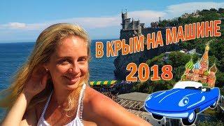 МОСКВА-КРЫМ. ИЮЛЬ 2018 В Крым на машине с ребенком