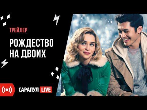 """Фильм """"Рождество на двоих"""" (2019) - Трейлер"""