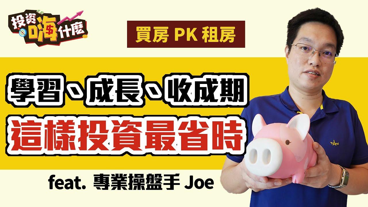 【JOE是嗨投資 #11】15年經驗告白:這樣投資最省時 現在買房還是租房好? ft. 操盤手JOE《投資嗨什麼》