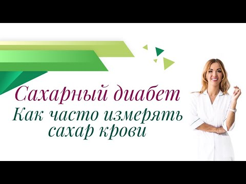 Сахарный диабет. Как часто измерять сахар крови? Врач эндокринолог, диетолог Ольга Павлова. | гликированный | сахарный | снизить | лечение | диабета | сахара | диабет | сахар | крови | тип_2