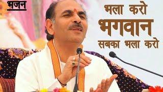 Sudhanshuji Maharaj- bhajan- bhala karo bhagwan