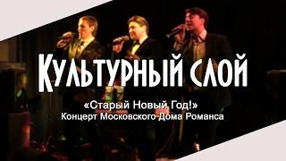 Культурный Слой   «Старый новый год!»  Концерт Московского Дома Романса