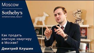Как продать элитную квартиру в Москве?