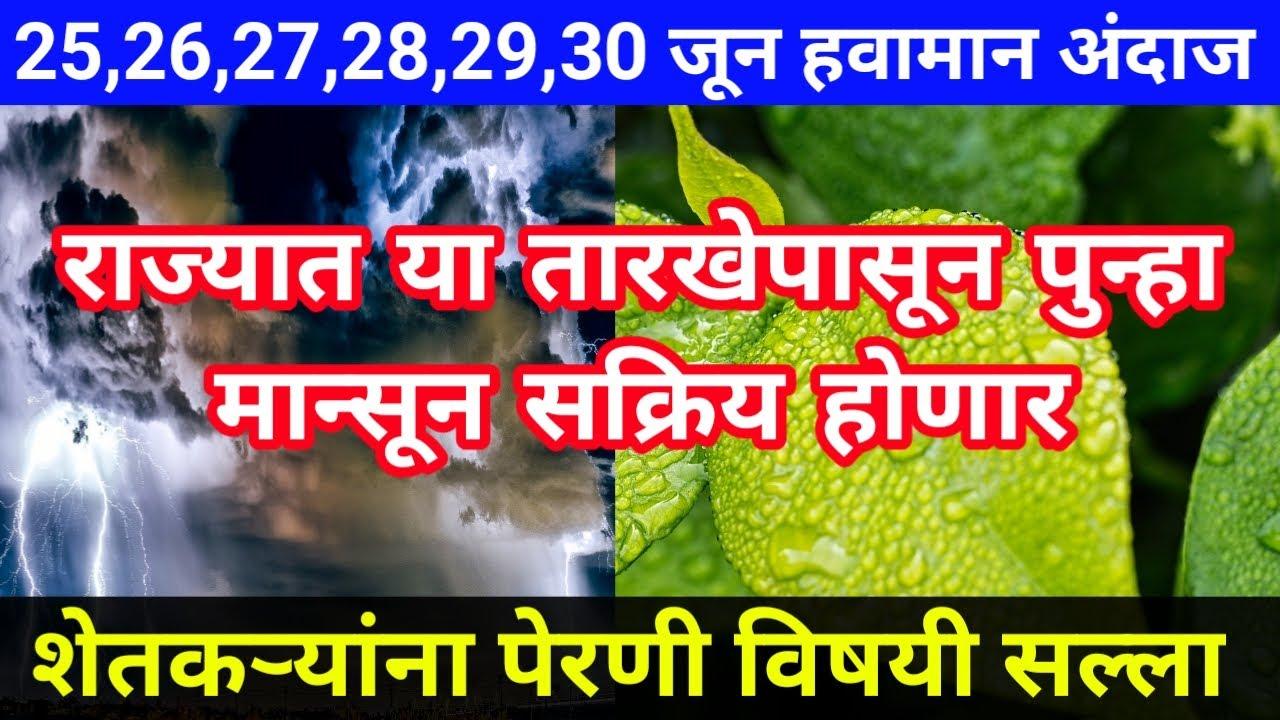 शेतकऱ्यांना पेरणी विषयी सल्ला | हवामान अंदाज | hawaman andaj | mansoon news maharashtra today |