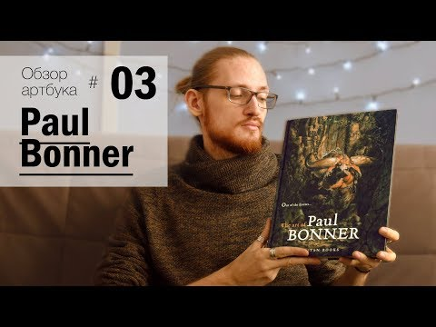 Обзор артбука 'Paul Bonner. Out of the Forests'