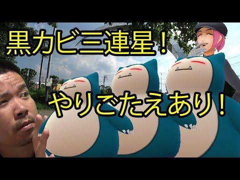 【ポケモンGO】三橋公園で黒カビ三連星に遭遇