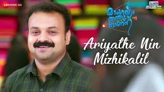 Ariyathe Nin Mizhikalil | Mangalyam Thanthunanena | Kunchacko Boban & Nimisha