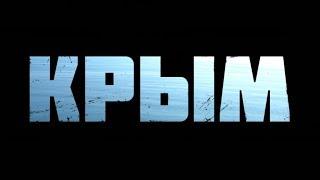 Крым - Русский Трейлер (2017) | MTHD