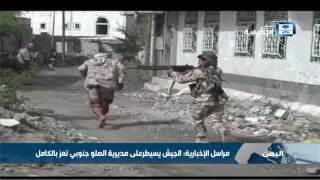 مراسل الإخبارية: الجيش اليمني يسيطر على مديرية الصلو جنوبي تعز بالكامل