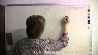 Математика, Виленкин 5 класс Задача 999