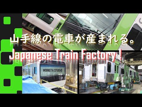 J-TREC Niitsu railcar factory 2017 新津事業所 一般公開 : 山手線のふるさと