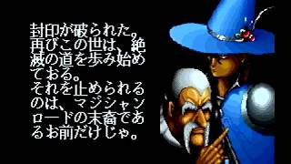 マジシャンロード  Magician Lord - Arcade All Clear - Scoring Pattern