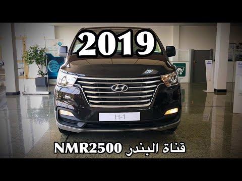هيونداي 2019  H1 بتغيرات جديده والفرق بينه وبين 2018 ولمحه سريعه لكونا 2019