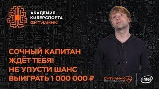 NS - звездный наставник Академии Киберспорта Ситилинк.